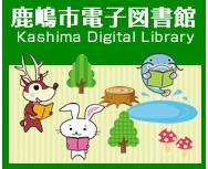 鹿嶋市電子図書館